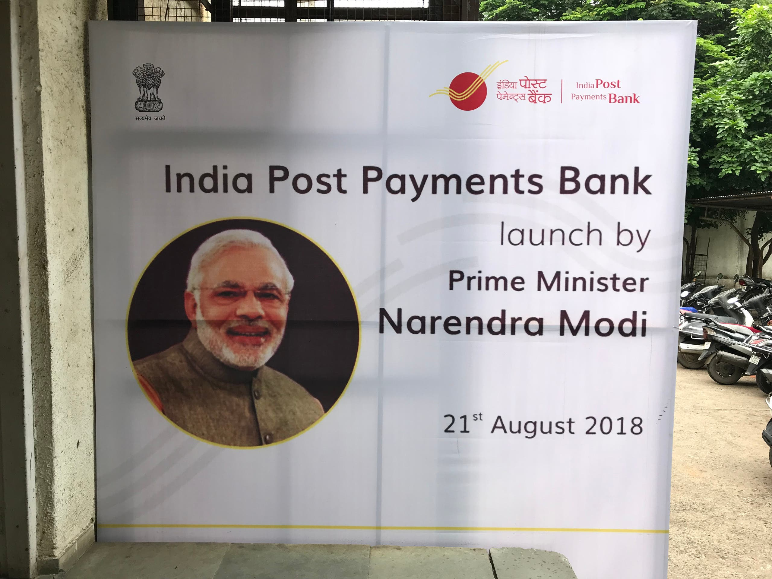 IPPB's launch by PM Modi has been rescheduled from August 21 to September 1. (Supplied)