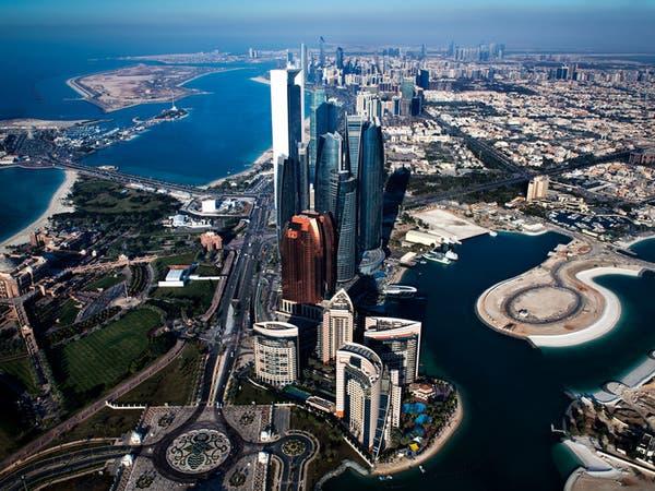 """""""أبوظبي"""" تقدم حزمة حوافز جديدة للأنشطة الاقتصادية"""