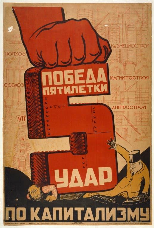 إحدى صور البروباغندا السوفيتية والتي تؤكد على قضاء برنامج الخمس سنوات على الرأسمالية والبورجوازية