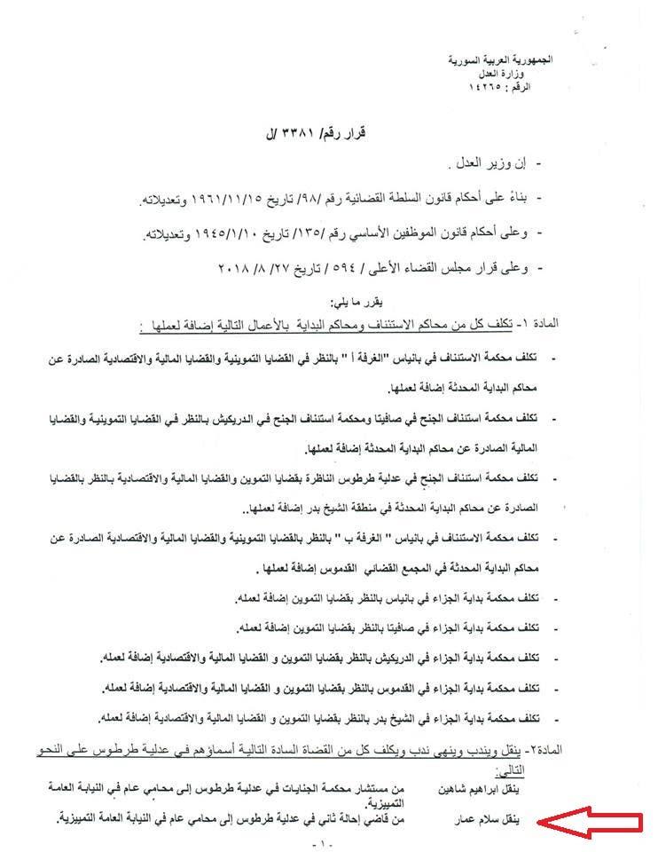 قرار وزير عدل النظام السوري بترقية القاضي سلام عمار
