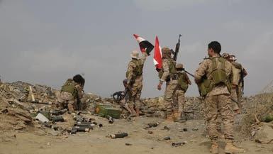 الشرعية تحرر مواقع جديدة وتقترب من صعدة معقل الحوثيين