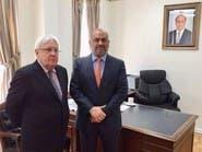 المبعوث الأممي يلتقي وفد حكومة اليمن المفاوض بالرياض