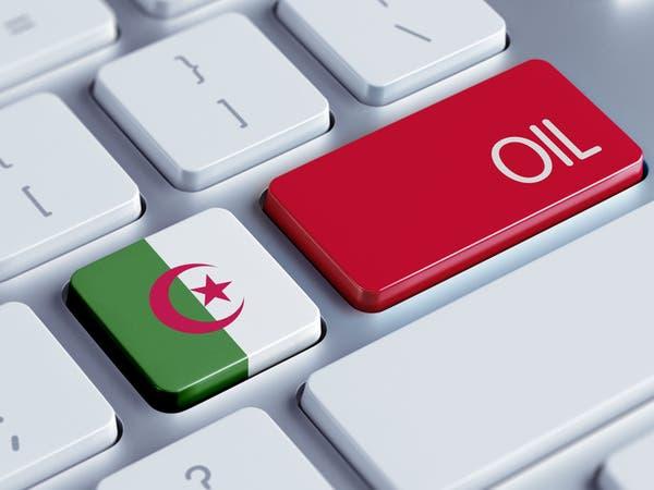 تراجع إنتاج الجزائر من النفط والغاز 1.3%