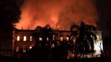 بالصور.. حريق ضخم يلتهم متحف ريو دي جانيرو الشهير