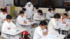 سعودی عرب : اولاد کو تعلیم حاصل کرنے سے روکنے کی سزا کیا ہے ؟
