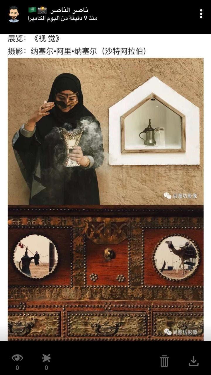 Saudi photographer shines at China-based photography exhibition