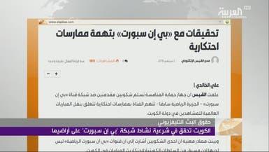 """شكوى كويتية ضد قنوات """"بي إن سبورت"""" القطرية"""