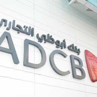 """مستثمر كبير يتخارج من """"أبوظبي التجاري"""".. يبيع حصته بـ1.1 مليار درهم"""