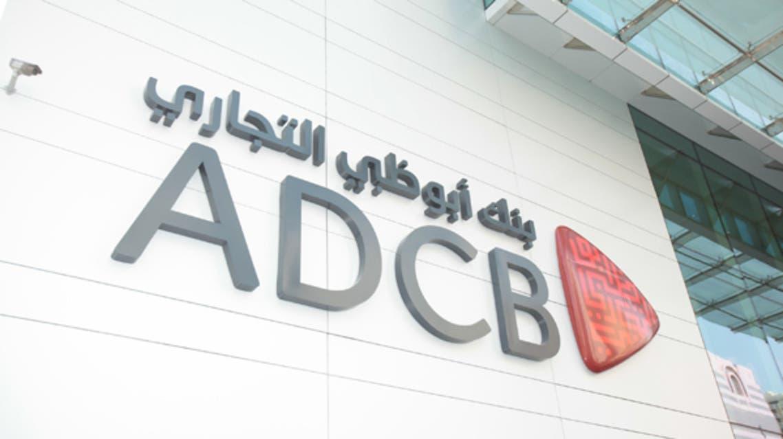 بنك أبوظبي التجاري جديد