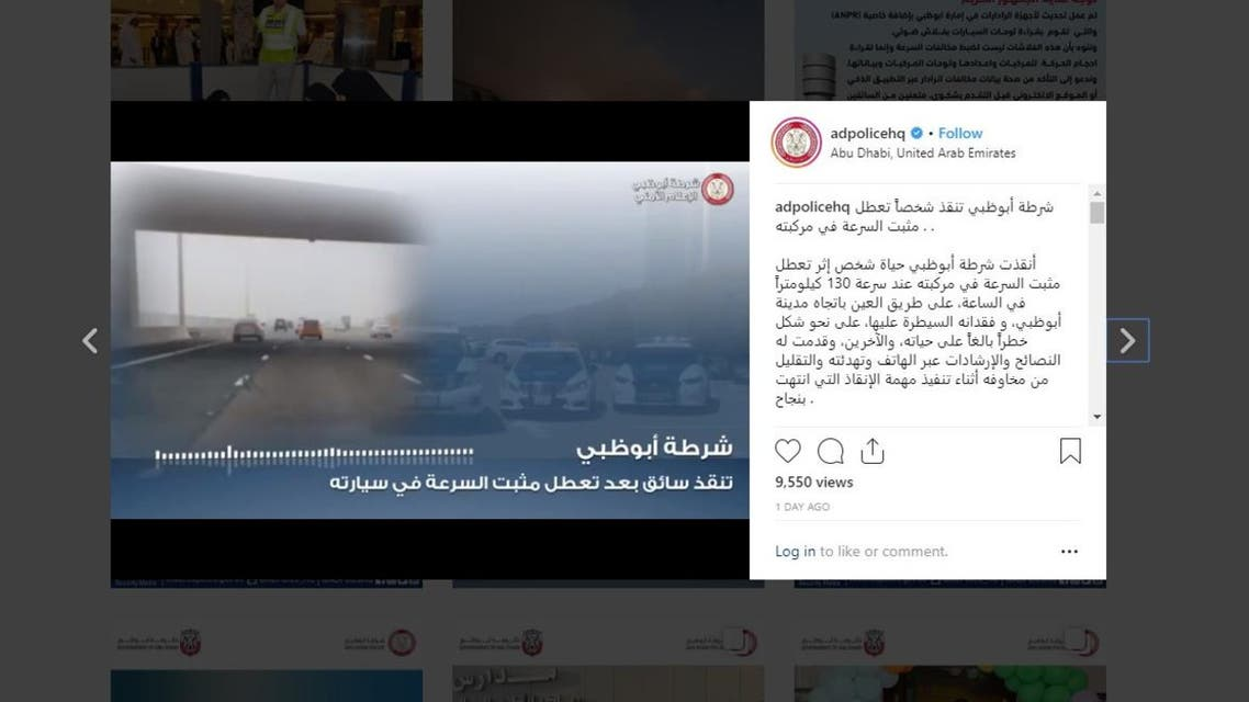 abu dhabi police instagram