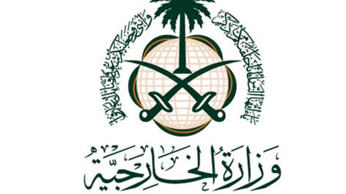 saudi ministry of foreign affairs. (Supplied)
