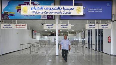 ليبيا.. إعادة فتح مطار معيتيقة في طرابلس الجمعة