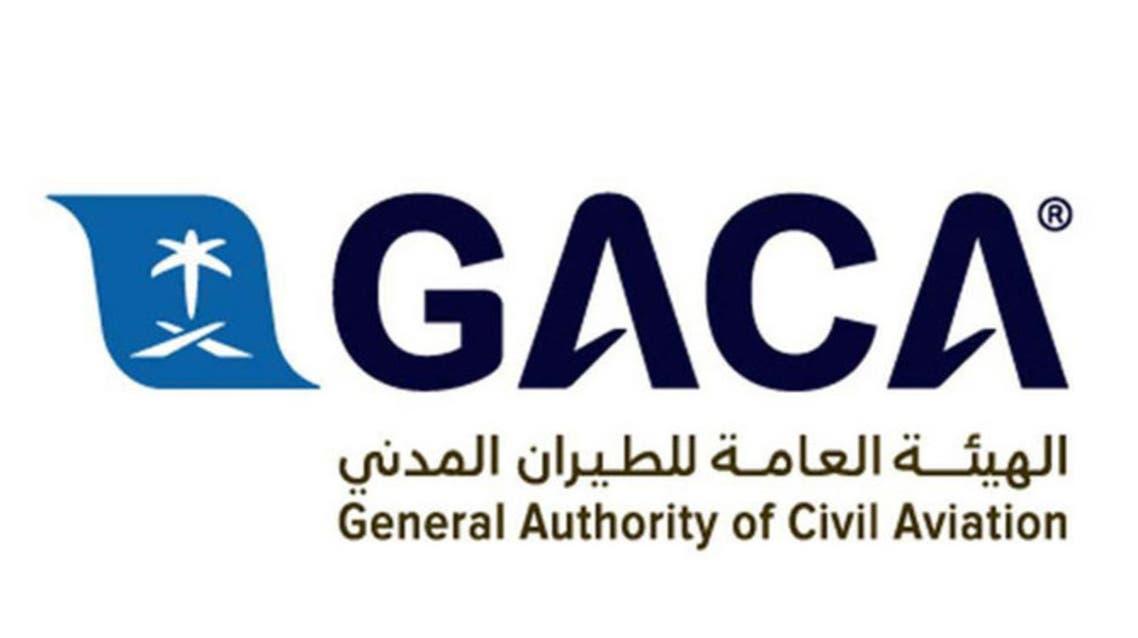 هيئة الطيران المدني بالسعودية