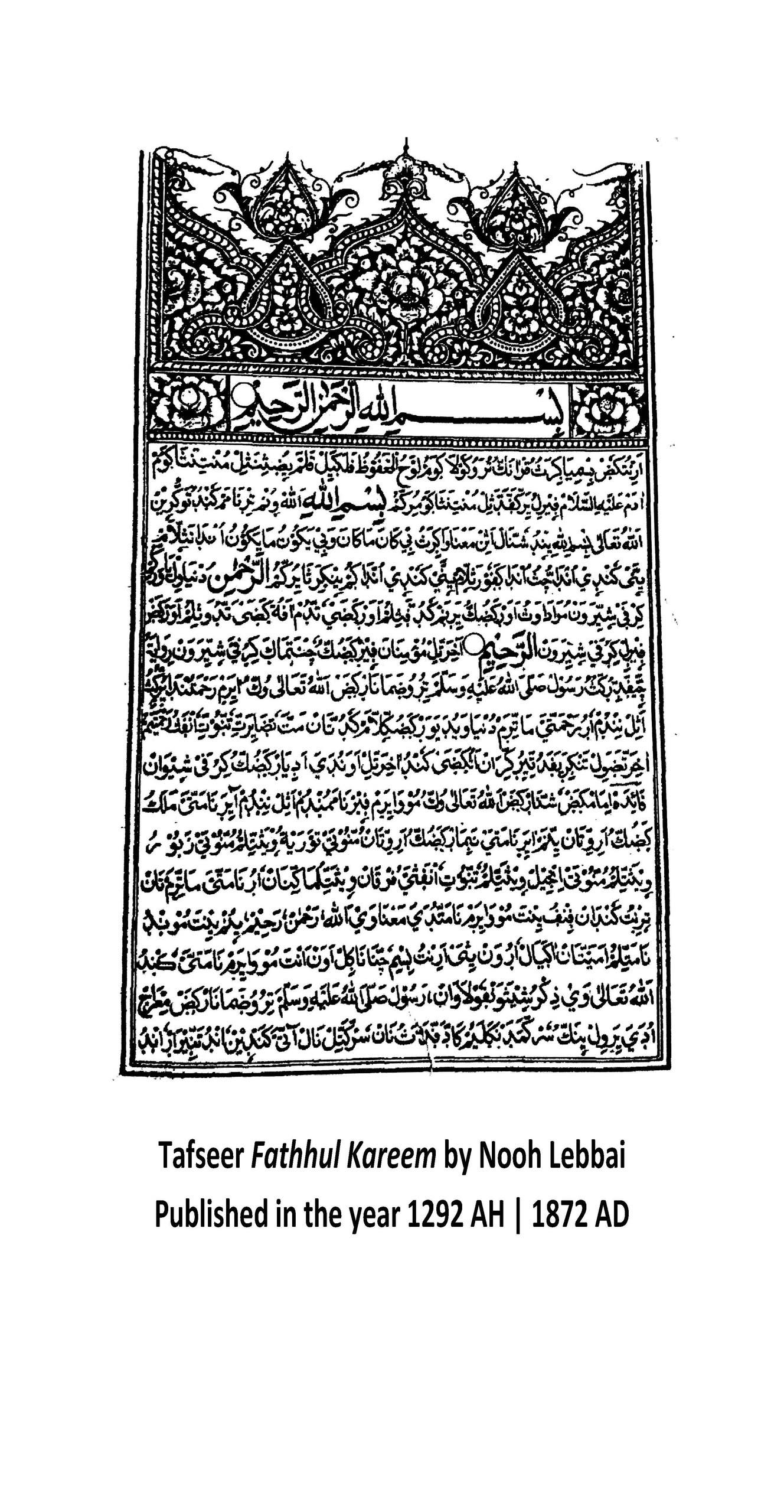 Arabu-Tamil language and literature provided a kind of platform to learn Islamic teachings. (Supplied)