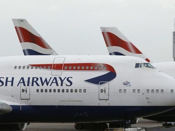 الخطوط الجوية البريطانية توقف معظم رحلاتها ليومين