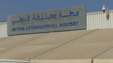 استهداف مطار معيتيقة في طرابلس بصواريخ غراد