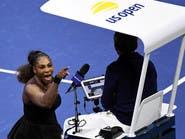 تغريم سيرينا 17 ألف دولار بعد عدة مخالفات في النهائي