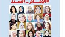 'جامعہ الازھر' کے ترجمان میگزین نے 'حجاب' اتار دیا!