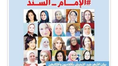 جريدة الأزهر تثير الجدل في مصر.. غلاف بنساء غير محجبات
