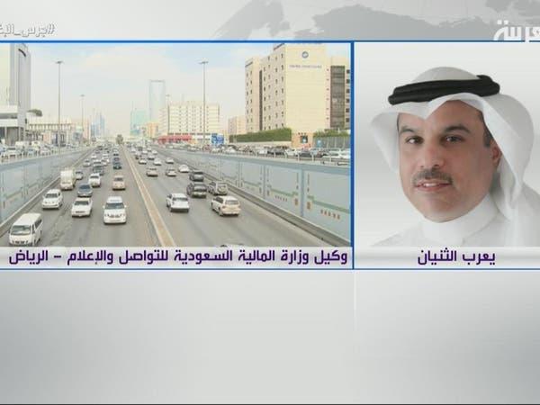 المالية السعودية: هيئة العقارات ستطور أصول الدولة