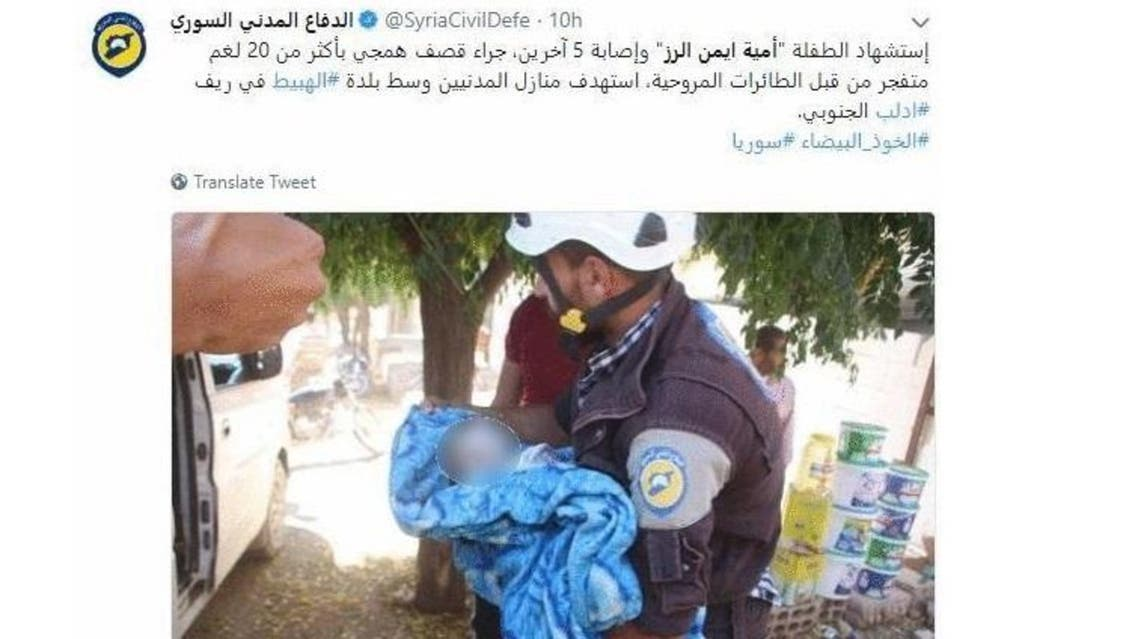Omaya was killed after an airstrike targeted civilians' houses, the White Helmets said on Twitter. (White Helmets/ Twitter)