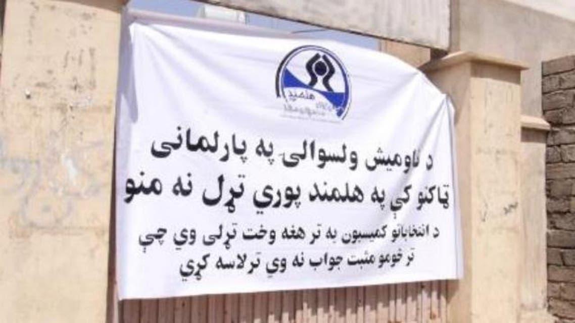 ایران از برخی نامزدان انتخابات پارلمانی در هلمند افغانستان حمایت میکند