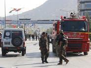 مقتل شرطيين وجرح 20 طفلا في انفجار بأفغانستان