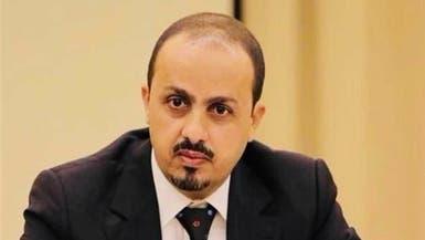 الإرياني: لا لقاءات بين وفد حكومي يمني وحوثيين بمسقط