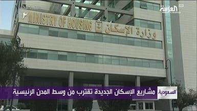 مشاريع الإسكان الجديدة تقترب من وسط المدن السعودية