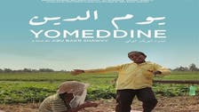 """مصر.. فيلم """"يوم الدين"""" ينافس على جائزة الأوسكار"""