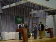 أميركا.. شهادة فخرية للمبتعثين الغريقين في ماساتشوستس