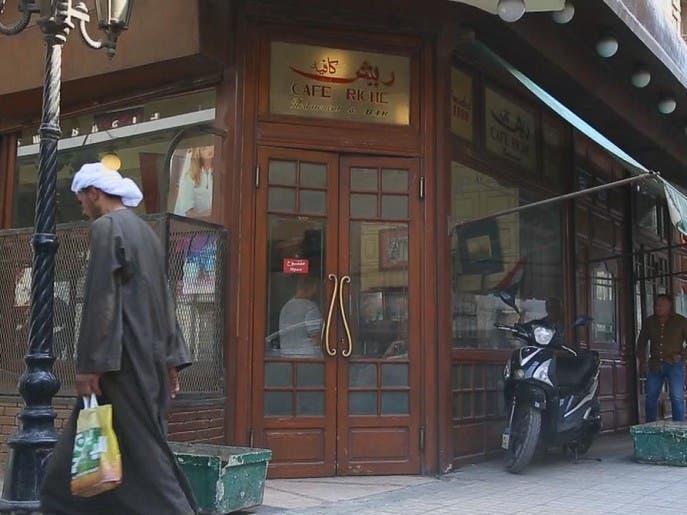 منارات | مقهى ريش
