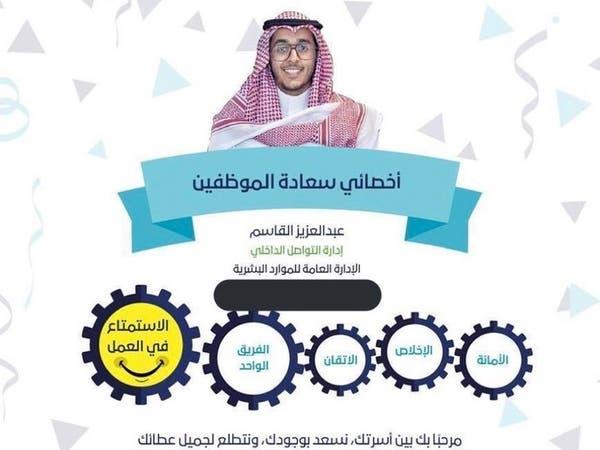 لأول مرة أخصائي سعادة.. وظيفة جديدة في وزارة سعودية