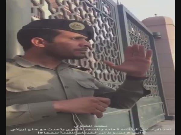 شاهد.. رجل أمن سعودي يبهر حجاج إيران باللغة الفارسية!