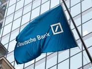 """إعادة الهيكلة تكبد """"دويتشه بنك"""" خسارة 832 مليون يورو"""