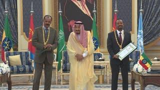 الملك سلمان يرعى السلام بين إريتريا وأثيوبيا