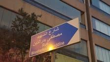 بالصور.. شارع باسم العقل المدبر لقتل الحريري بقلب بيروت