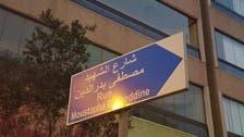 بیروت: رفیق حریری قتل کے ماسٹر مائنڈ کے نام سے سڑک موسوم