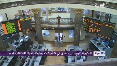 مصر تتجه لطرح حصص 5 شركات حكومية للاكتتاب العام