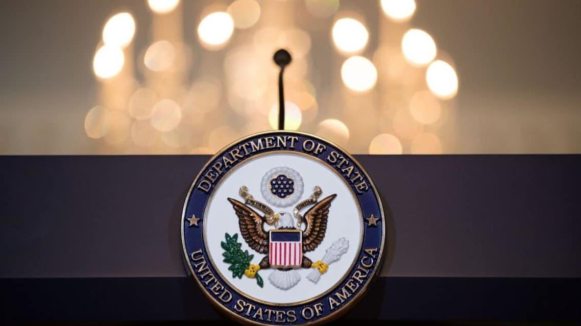 وزارة الخارجية الأميركية