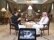 عمران خان: السعودية ساعدت باكستان عندما احتاجت للمساعدة