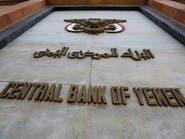 إغلاق أكبر بنوك صنعاء بعد اختطاف الحوثيين موظفيه