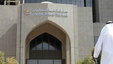 الإمارات المركزي: ارتفاع السيولة 2% لـ1.75 تريليون درهم