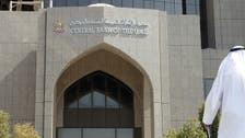 """المصرف المركزي الإماراتي يطلق """"الأذونات النقدية"""""""
