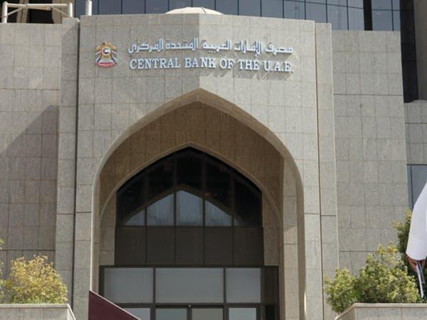 المركزي الإماراتي يطلق حزمة تحفيزية بـ 69.7 مليار دولار