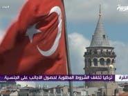 تعرف على الشروط الجديدة للحصولعلى الجنسية التركية