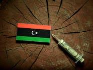 ليبيا تتجه لخفض رسوم العملة الصعبة المقدرة بـ 183%
