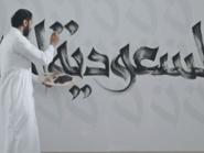 فيديو رائع يروي 88 عاماً من تاريخ السعودية بدقيقة ونصف