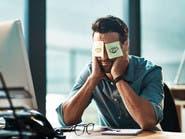 لماذا نشعر بالإرهاق أثناء العمل وكيف نتغلب عليه؟