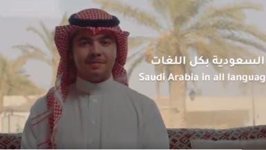 """بـ10 لغات.. سعوديون يطلقون مبادرة """"السعودية بكل اللغات"""""""